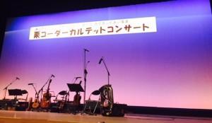 栗コーダーカルテットコンサート