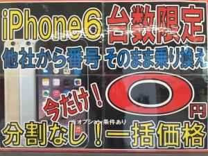 iPhone6一括0円POP