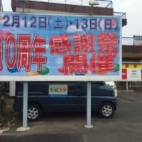 【モバワン】青梅友田店感謝祭