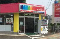モバワン青梅友田店
