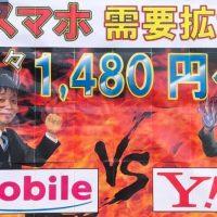 UQmobile Y!mobile