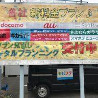 新料金プラン au docomo Softbank